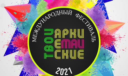 Приём заявок на фестиваль 2021