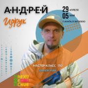 Специальный гость — Андрей Цорук