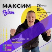 Специальный гость — Максим Рубан