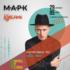Специальный гость — Марк Куклин