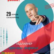 Хедлайнер открытия Фестиваля 2021 — Vavan