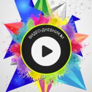 Открытие Фестиваля 2021. Видео-дневник №1