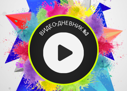 Фестиваль 2021. Видео-дневник №3